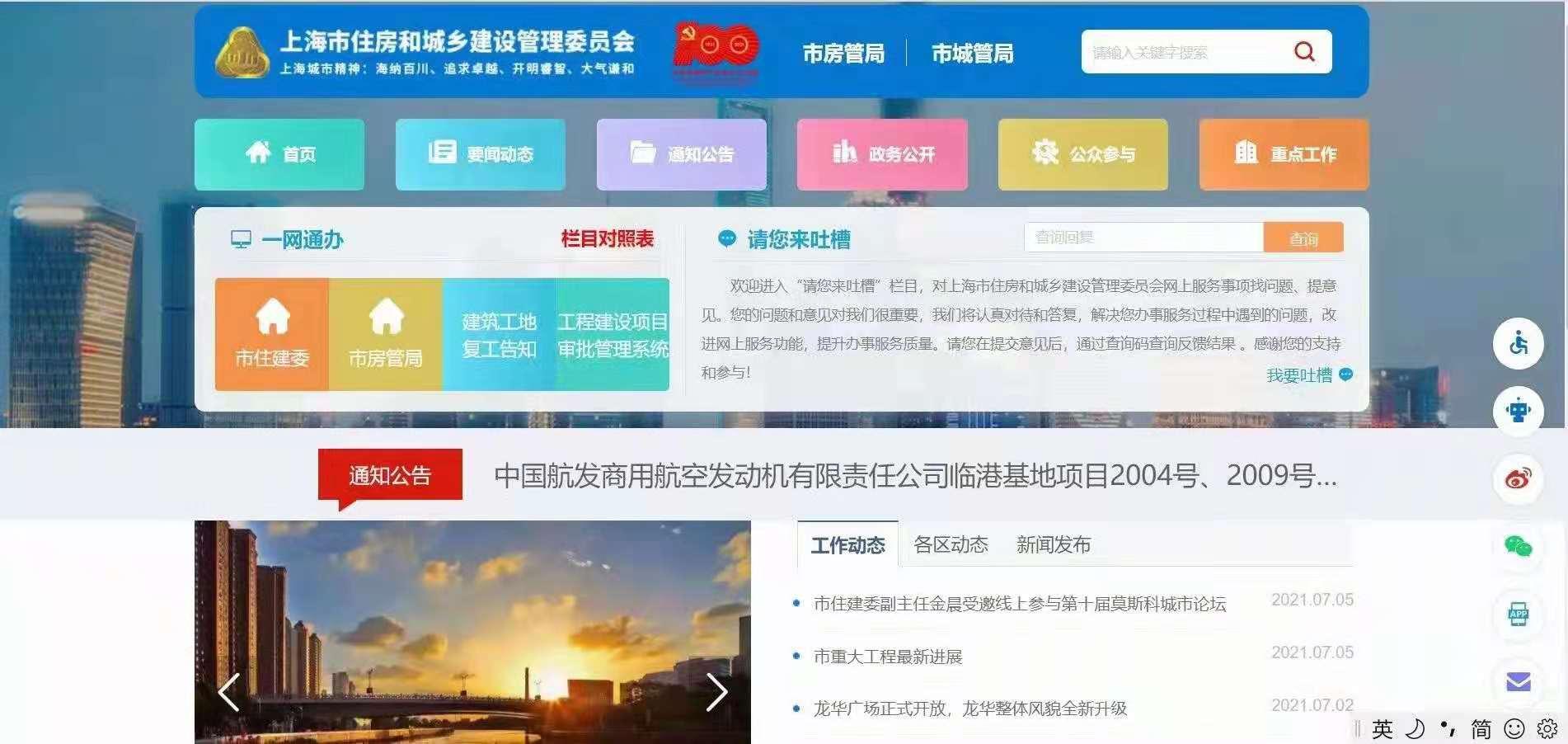 <b>上海市jian设gong程实名制管理系统平台wo司已dui接</b>